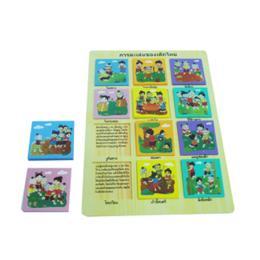 โฟมสอนการละเล่นเด็กไทย ED-48