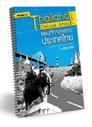 หนังสือแผนที่ประเทศไทย