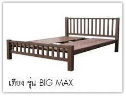 เตียง bigmax