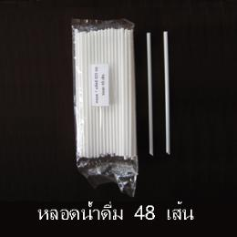 หลอดน้ำดื่มสีขาวนม  ยาว 12 ซม. 48 เส้น