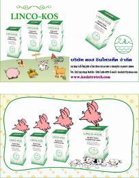 ยารักษาสัตว์ LINCO-KOS