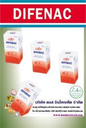 ยารักษาสัตว์ DIFENAC