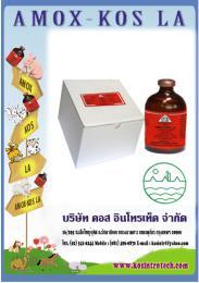 ยารักษาสัตว์ AMOX - KOS