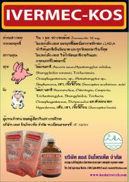 ยารักษาสัตว์ IVERMEC-KOS