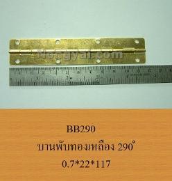 บานพับทองเหลือง 290 องศา