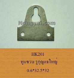 หูแขวน รูกุญแจใหญ่