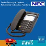 เครื่องโทรศัพท์ NEC Analogue Desktop Telephones รุ่น Baseline Pro ระบบสื่อสาร ตู้สาขา PABX