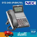 เครื่องโทรศัพท์ ดิจิตอล สำหรับใช้กับตู้สาขา SV9100 DTZ-24D-3P(BK)TEL NEC PABX PBX Telephone