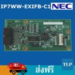 การ์ดขยาย การ์ดเชื่อมตู้ System expansion BUS daughter board ตู้สาขา ระบบโทรศัพท์ IP7WW-EXIFB-C1