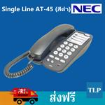 เครื่องโทรศัพท์ ระบบโทรศัพท์ NEC AT-45 (สีดำ) ตู้สาขาโทรศัพท์ PABX