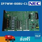 ตู้สาขา ระบบโทรศัพท์ โทรศัพท์ไร้สาย เครื่องโทรศัพท์ โทรศัพท์ภายใน NEC PABX IP7WW-008U-C1 NEC/SL2100