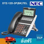 เครื่องโทรศัพท์ ดิจิตอล สำหรับใช้กับตู้สาขา SV9100 DTZ-12D-3P(BK)TEL NEC PABX PBX Telephone