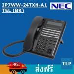 เครืื่องโทรศัพท์ เครื่องคีย์ 24 ปุ่ม ตู้สาขา ระบบโทรศัพท์ โทรศัพท์ภายใน PABX NEC IP7WW-24TXH-A1 TEL