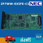 การ์ดเชื่อมตู้ การ์ดขยาย ตู้สาขา ระบบโทรศัพท์ โทรศัพท์ไร้สาย เครื่องโทรศัพท์ NEC IP7WW-EXIFE-C1