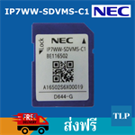 SD การ์ด สำหรับเพิ่มชั่วโมงการบันบึกเสียง วอยซ์เมล (1 GB) SD Card เอ็นอีซี NEC PABX  IP7WW-SDVMS-C1