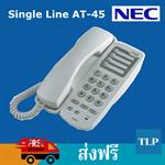เครื่องโทรศัพท์ โทรศัพท์อนาล็อก AT-45 โทรศัพท์บ้าน โทรศัพท์ออฟฟิศ โทรศัพท์โรงแรม Single Line