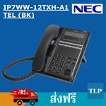 NEC SL2100 เครื่องโทรศัพท์ ตู้สาขา โทรศัพท์ไร้สาย โทรศัพท์ภายใน เอ็นอีซี PABX IP7WW-12TXH-A1 TEL(BK)