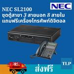NEC SL2100 ชุด 3 สายนอก 8 สายใน ตู้สาขา ระบบโทรศัพท์ โทรศัพท์ไร้สาย โทรศัพท์ภายใน PABX
