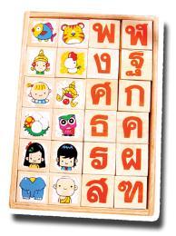 ชุดอักษรไทยพร้อมภาพ 3013