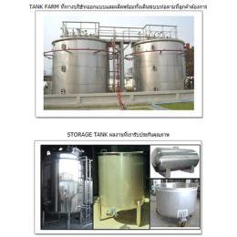Storage Tank