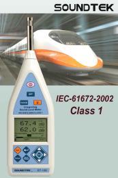 เครื่องวัดเสียง รุ่น ST-106