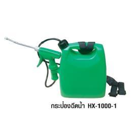 กระป๋องฉีดน้ำ HX-1000-1