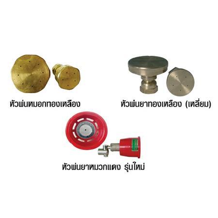 หัวพ่นยาทองเหลือง (เหลี่ยม) หัวพ่นยาทองเหลือง (กลม)