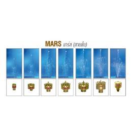 หัวน้ำพุ Mars มาร์ส (3ชั้น)