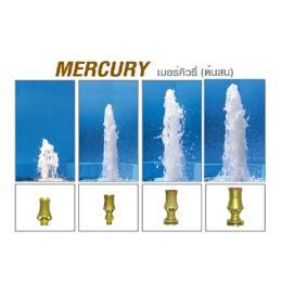 หัวน้ำพุ Mercury เมอร์คิวรี่ (ต้นสน)