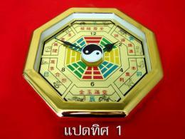 นาฬิกา รุ่น YE1