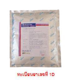 ยาผงโทรซิน (THROCIN) สำหรับละลายน้ำ