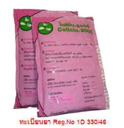 ยารักษาสัตว์โคลิซิน - 2000
