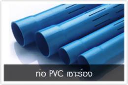 ท่อ PVC เซาะร่อง
