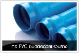 ท่อ PVC ชนิดต่อด้วยแหวนยาง