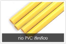 ท่อ PVC สีเหลือง