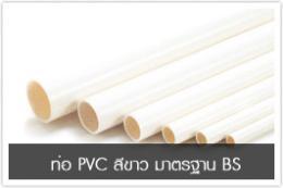 ท่อ PVC สีขาว มาตรฐาน BS