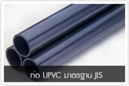 ท่อ UPVC มาตรฐาน JIS