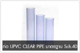 ท่อ UPVC CLEAR PIPE มาตรฐาน Sch.40
