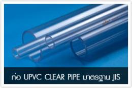 ท่อ UPVC CLEAR PIPE มาตรฐาน JIS