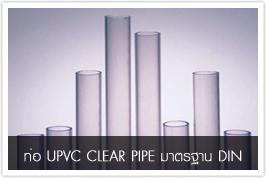 ท่อ UPVC CLEAR PIPE มาตรฐาน DIN PN16