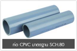 ท่อ CPVC มาตรฐาน Sch.80