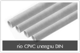 ท่อ CPVC มาตรฐาน DIN