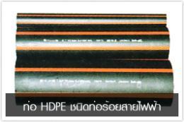 ท่อ HDPE ชนิดร้อยสายไฟฟ้า