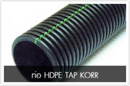 ท่อ HDPE ลูกฟูก TAP KORR