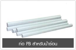 ท่อ PB สำหรับน้ำร้อน