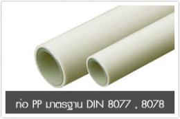 ท่อ PP มาตรฐาน DIN 8077 , 8078