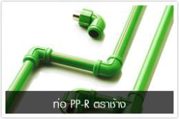 ท่อ PP-R ตราช้าง