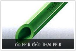 ท่อ PP-R ยี่ห้อ THAI PP-R