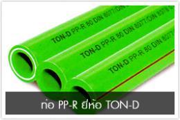 ท่อ PP-R ยี่ห้อ TON-D
