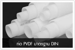 ท่อ PVDF มาตรฐาน DIN PN16